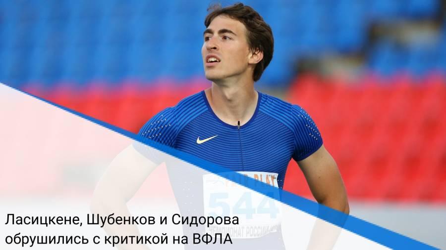Ласицкене, Шубенков и Сидорова обрушились с критикой на ВФЛА