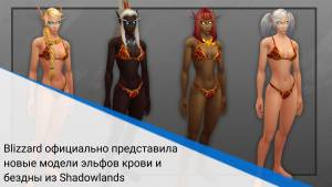 Blizzard официально представила новые модели эльфов крови и бездны из Shadowlands