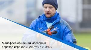 Малафеев объяснил массовый переход игроков «Зенита» в «Сочи»