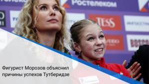 Фигурист Морозов объяснил причины успехов Тутберидзе