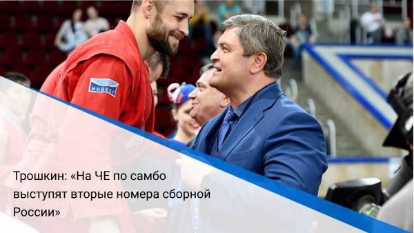 Трошкин: «На ЧЕ по самбо выступят вторые номера сборной России»