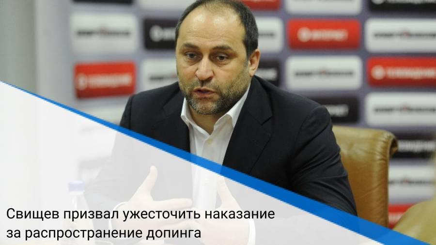 Свищев призвал ужесточить наказание за распространение допинга