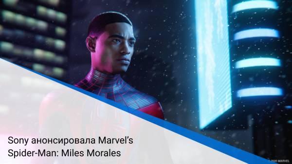Sony анонсировала Marvel's Spider-Man: Miles Morales