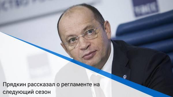 Прядкин рассказал о регламенте на следующий сезон