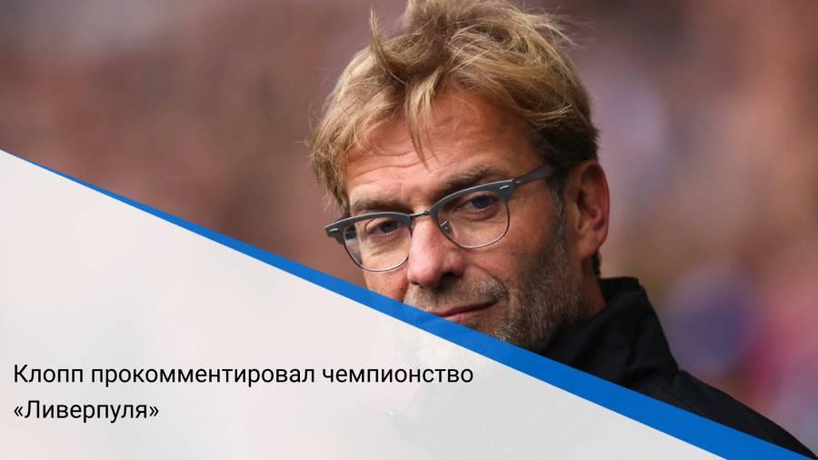 Клопп прокомментировал чемпионство «Ливерпуля»