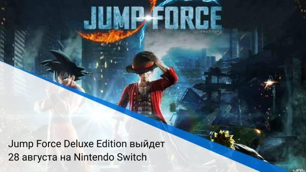 Jump Force Deluxe Edition выйдет 28 августа на Nintendo Switch
