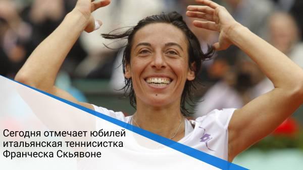 Сегодня отмечает юбилей итальянская теннисистка Франческа Скьявоне