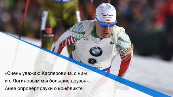 «Очень уважаю Касперовича, сним исЛогиновым мыбольшие друзья». Анев опроверг слухи оконфликте