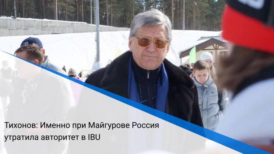 Тихонов: Именно при Майгурове Россия утратила авторитет в IBU