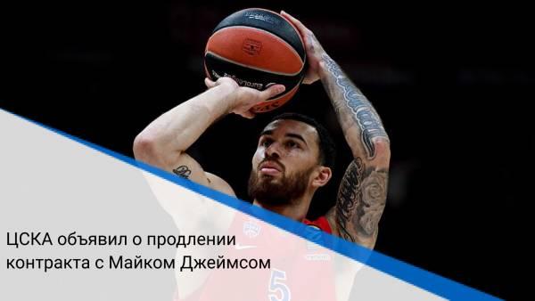 ЦСКА объявил о продлении контракта с Майком Джеймсом
