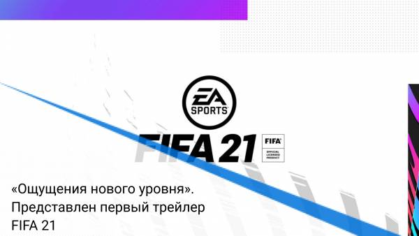 «Ощущения нового уровня». Представлен первый трейлер FIFA 21