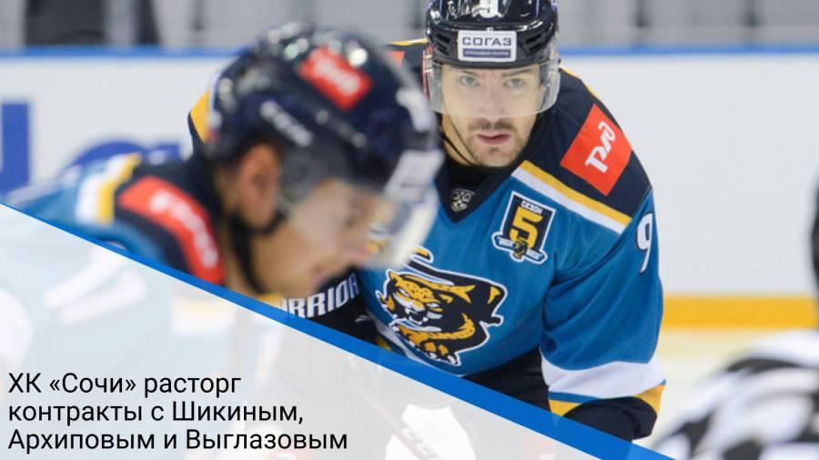 ХК «Сочи» расторг контракты с Шикиным, Архиповым и Выглазовым