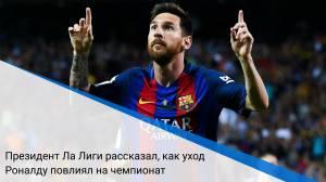 Президент Ла Лиги рассказал, как уход Роналду повлиял на чемпионат