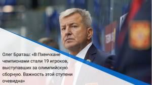 Олег Браташ: «В Пхенчхане чемпионами стали 19 игроков, выступавших за олимпийскую сборную. Важность этой ступени очевидна»