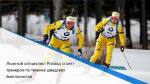 Лыжный  Равалд станет тренером по технике шведских биатлонистовспециалист