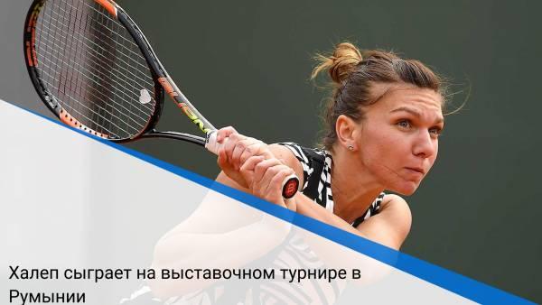 Халеп сыграет на выставочном турнире в Румынии