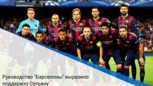 """Руководство """"Барселоны"""" выразило поддержку Сетьену"""
