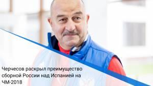 Черчесов раскрыл преимущество сборной России над Испанией на ЧМ-2018
