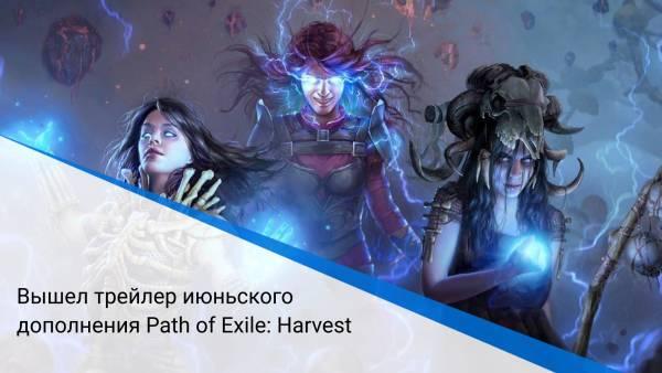 Вышел трейлер июньского дополнения Path of Exile: Harvest