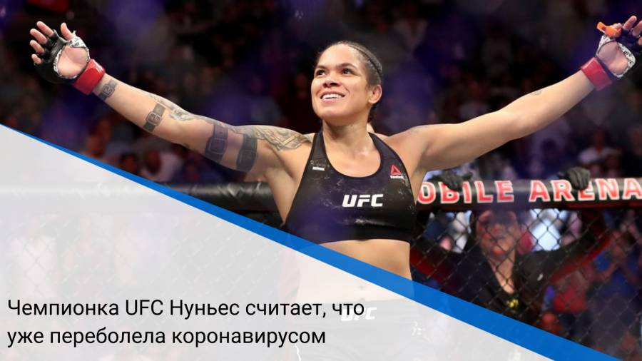 Чемпионка UFC Нуньес считает, что уже переболела коронавирусом