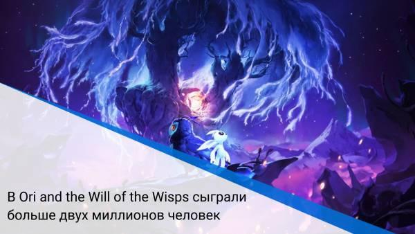 В Ori and the Will of the Wisps сыграли больше двух миллионов человек