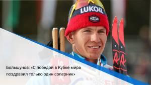 Большунов: «С победой в Кубке мира поздравил только один соперник»