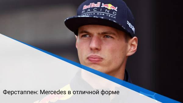 Ферстаппен: Mercedes в отличной форме
