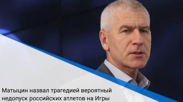 Матыцин назвал трагедией вероятный недопуск российских атлетов на Игры