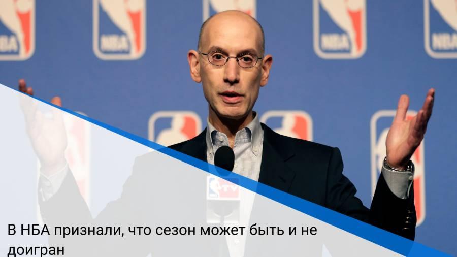 В НБА признали, что сезон может быть и не доигран