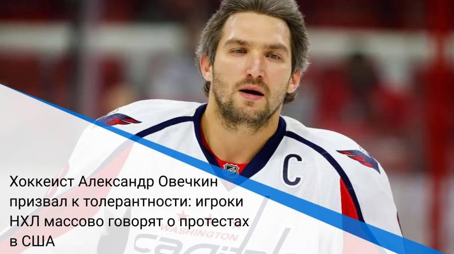 Хоккеист Александр Овечкин призвал к толерантности: игроки НХЛ массово говорят о протестах в США