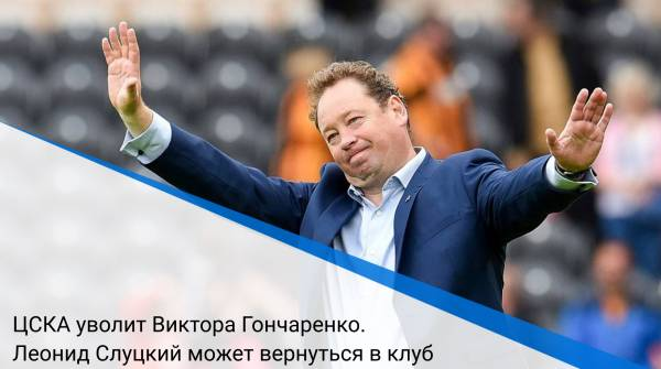 ЦСКА уволит Виктора Гончаренко. Леонид Слуцкий может вернуться в клуб