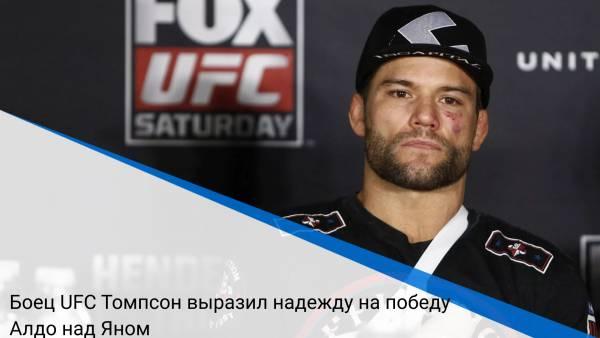 Боец UFC Томпсон выразил надежду на победу Алдо над Яном