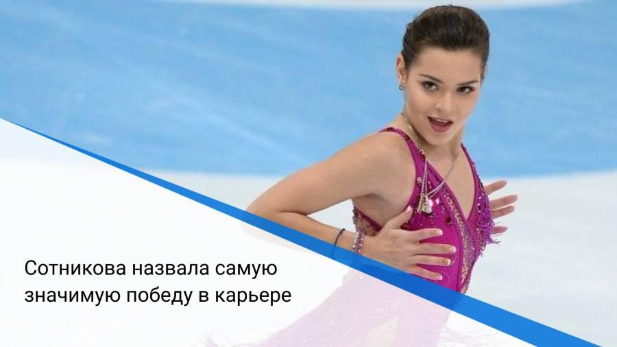 Сотникова назвала самую значимую победу в карьере
