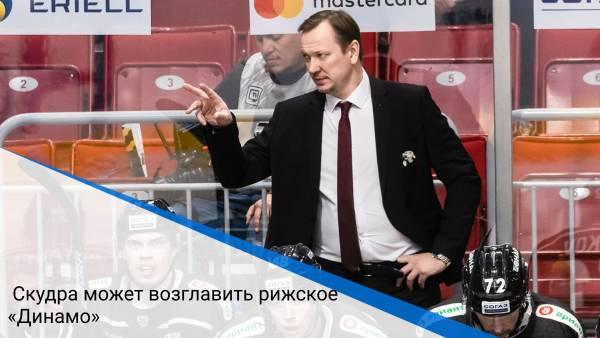 Скудра может возглавить рижское «Динамо»