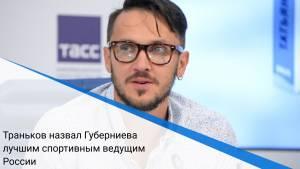 Траньков назвал Губерниева лучшим спортивным ведущим России
