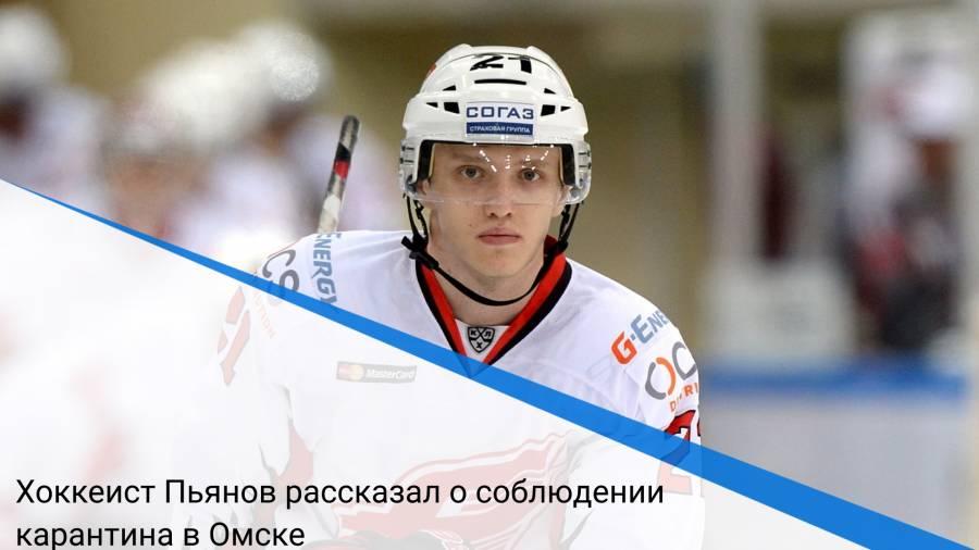 Хоккеист Пьянов рассказал о соблюдении карантина в Омске