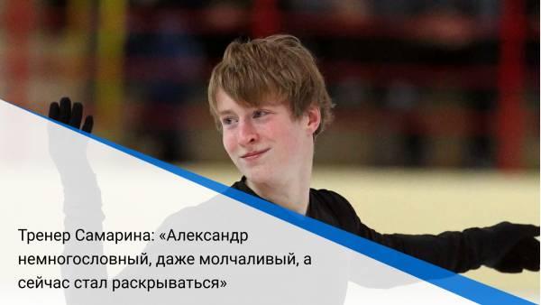 Тренер Самарина: «Александр немногословный, даже молчаливый, а сейчас стал раскрываться»