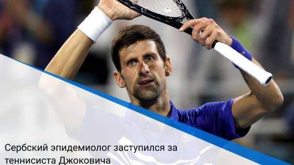 Сербский эпидемиолог заступился за теннисиста Джоковича