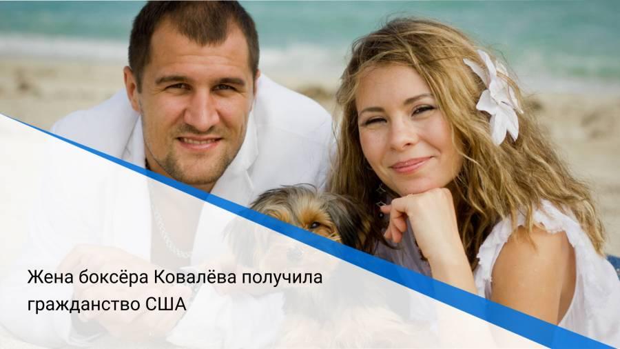 Жена боксёра Ковалёва получила гражданство США
