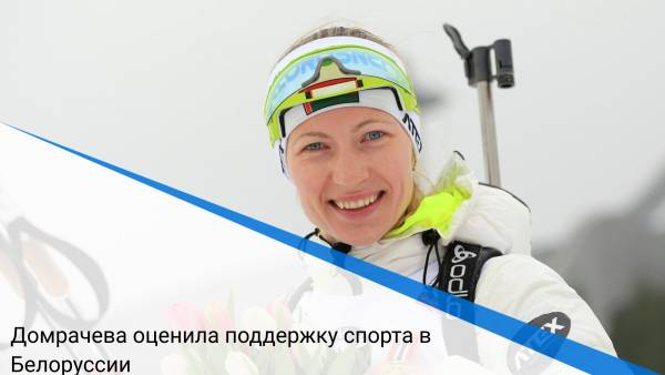 Домрачева оценила поддержку спорта в Белоруссии