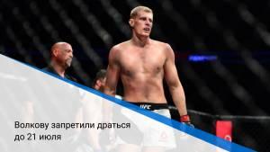Волкову запретили драться до 21 июля