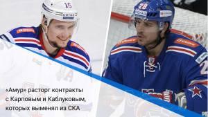 «Амур» расторг контракты с Карповым и Каблуковым, которых выменял из СКА