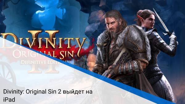 Divinity: Original Sin 2 выйдет на iPad