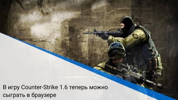 В игру Counter-Strike 1.6 теперь можно сыграть в браузере
