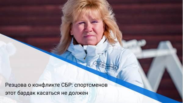 Резцова о конфликте СБР: спортсменов этот бардак касаться не должен