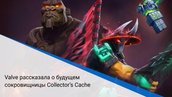 Valve рассказала о будущем сокровищницы Collector's Cache