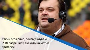 Уткин объяснил, почему клубам РПЛ разрешили пускать на матчи зрителей