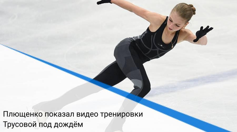 Плющенко показал видео тренировки Трусовой под дождём