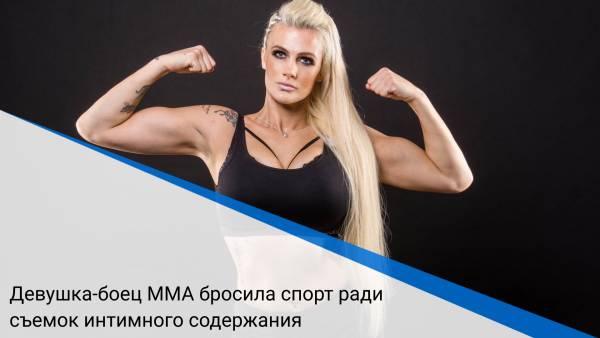 Девушка-боец MMA бросила спорт ради съемок интимного содержания