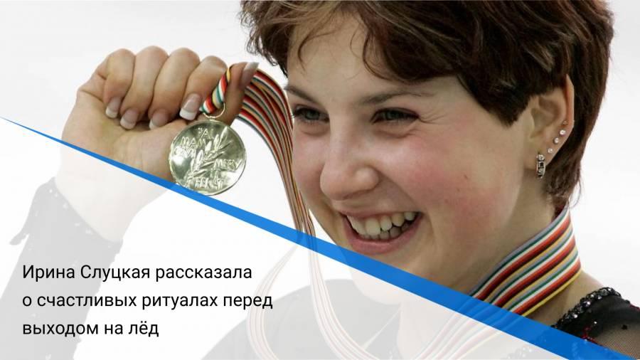 Ирина Слуцкая рассказала о счастливых ритуалах перед выходом на лёд